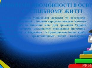 ПРОБЛЕМИ ДВОМОВНОСТІ В ОСВІТІ ТА СУСПІЛЬНОМУ ЖИТТІ Сучасний розвиток української