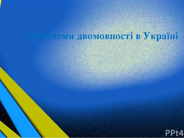 Проблеми двомовності в Україні