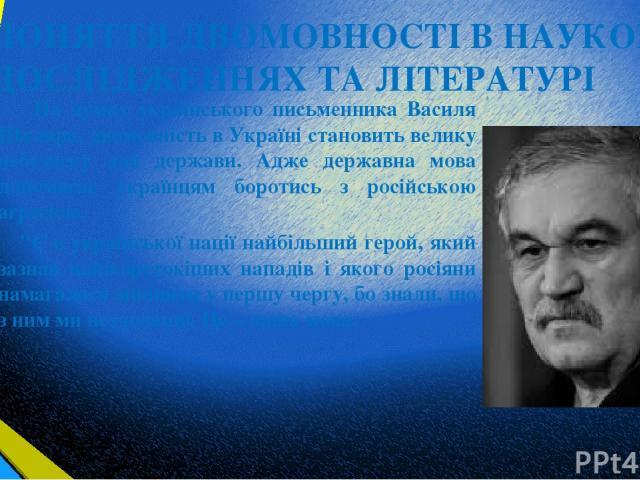 На думку українського письменника Василя Шкляра, двомовність в Україні становить велику небезпеку для держави. Адже державна мова допомагає українцям боротись з російською агресією. На думку українського письменника Василя Шкляра, двомовність в Укра…