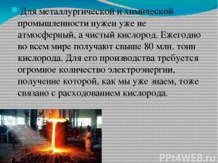Для металлургической и химической промышленности нужен уже не атмосферный, а чис