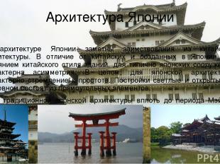 Архитектура Японии В архитектуре Японии заметны заимствования из китайской архит