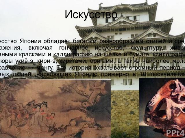 Искусство Искусство Японии обладает богатым разнообразием стилей и средств выражения, включая гончарное искусство, скульптуру, живопись водяными красками и каллиграфию на шёлке и бумаге, ксилографию и гравюры укиё-э, кири-э, киригами, оригами, а так…
