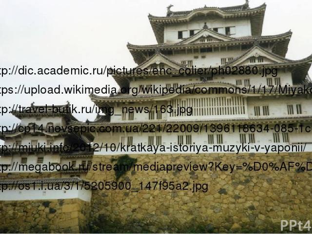http://dic.academic.ru/pictures/enc_colier/ph02880.jpg https://upload.wikimedia.org/wikipedia/commons/1/17/Miyako_Odori_Geishas_2006.jpg http://travel-butik.ru/img_news/163.jpg http://cp14.nevsepic.com.ua/221/22009/1396118634-085-1c0207b.jpg http://…