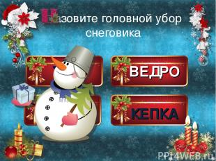 ТАЗ ВЕДРО ШАПКА КЕПКА азовите головной убор снеговика