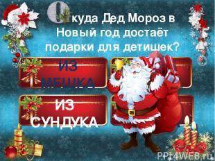 ИЗ НОСКА ИЗ МЕШКА ИЗ СУНДУКА ИЗ СЕЙФА ткуда Дед Мороз в Новый год достаёт подарк