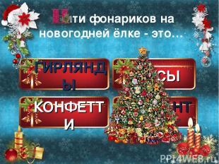 БУСЫ ГИРЛЯНДЫ КОНФЕТТИ СЕРПАНТИН ити фонариков на новогодней ёлке - это…