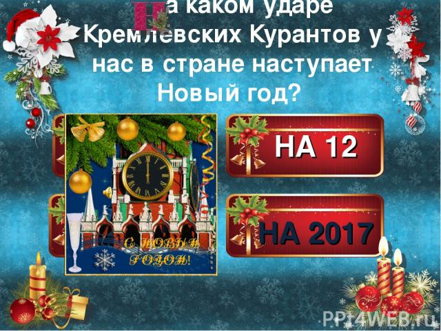 НА 10 НА 12 НА 1 НА 2017 а каком ударе Кремлёвских Курантов у нас в стране наступает Новый год?