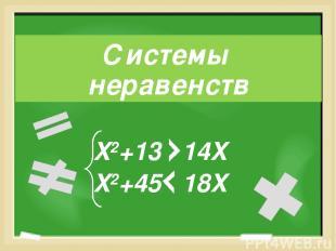 Системы неравенств X2+13 14X X2+45 18X