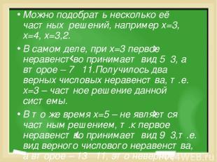 Можно подобрать несколько её частных решений, например х=3, х=4, х=3,2. В самом