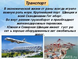 Транспорт В экономической жизни страны всегда играло важную роль море. Крупнейши