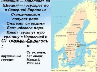 Официальное название— Короле вство Шве ция)— государство в Северной Европе на