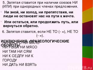 5. Запятая ставится при наличии союзов НИ (ИЛИ) при однородных членах предложени