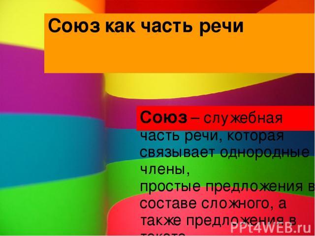 Союз как часть речи Союз – служебная часть речи, которая связывает однородные члены, простые предложения в составе сложного, а также предложения в тексте.