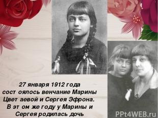 27 января 1912 года состоялось венчание Марины Цветаевой и Сергея Эфрона. В этом