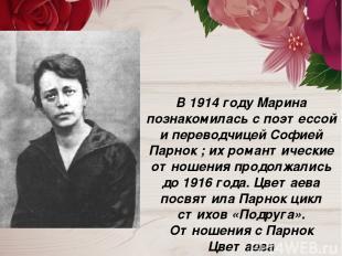 В 1914 году Марина познакомилась с поэтессой и переводчицей Софией Парнок ; их р