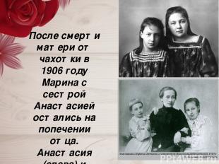 После смерти матери от чахотки в 1906 году Марина с сестрой Анастасией остались