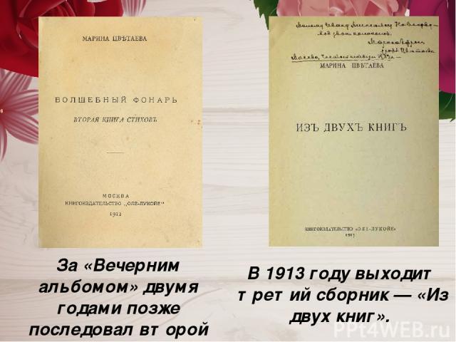 За «Вечерним альбомом» двумя годами позже последовал второй сборник — «Волшебный фонарь». В 1913 году выходит третий сборник — «Из двух книг».