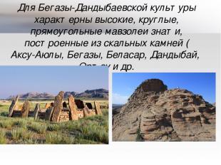Для Бегазы-Дандыбаевской культуры характерны высокие, круглые, прямоугольные мав