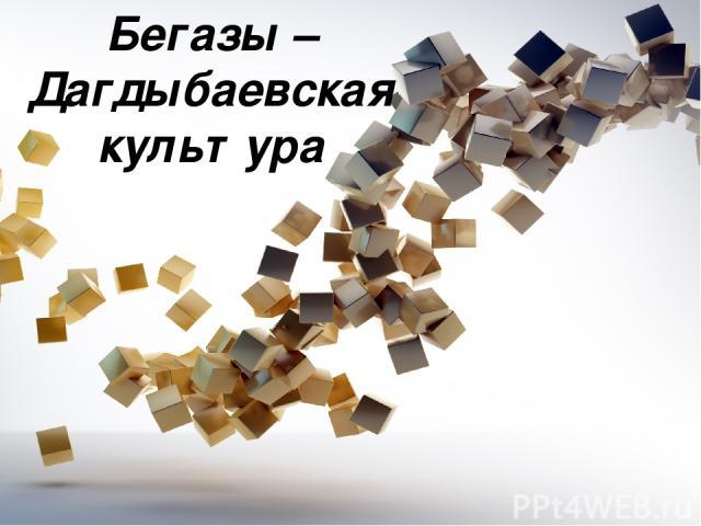 Бегазы – Дагдыбаевская культура