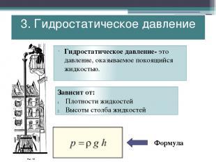3. Гидростатическое давление Гидростатическое давление- это давление, оказываемо