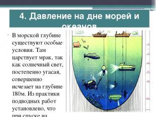 4. Давление на дне морей и океанов В морской глубине существуют особые условия.