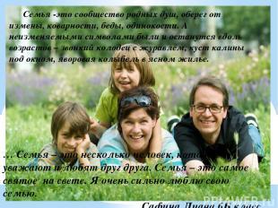 Семья -это сообщество родных душ, оберег от измены, коварности, беды, одинокости