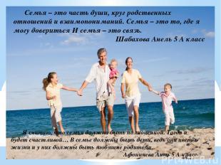 Семья – это часть души, круг родственных отношений и взаимопониманий. Семья – эт
