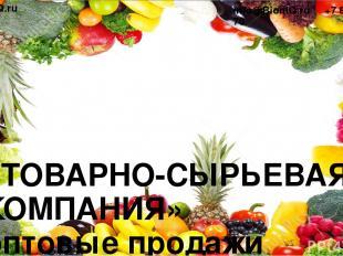 «ТОВАРНО-СЫРЬЕВАЯ КОМПАНИЯ» оптовые продажи сырья для пищевой промышленности www