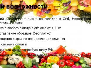 Наши возможности Широкий ассортимент сырья со складов в Спб, Новороссийске, Челя