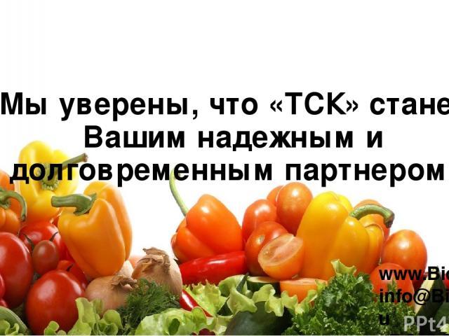 Мы уверены, что «ТСК» станет Вашим надежным и долговременным партнером! www.BioniQ.ru info@BioniQ.ru +7 812 648 24 70