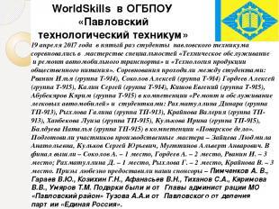 WorldSkills в ОГБПОУ «Павловский технологический техникум» 19 апреля 2017 года в