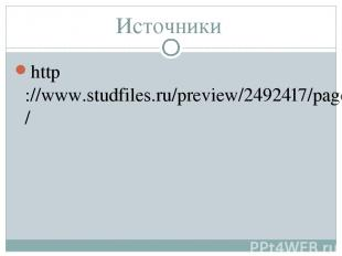 Источники http://www.studfiles.ru/preview/2492417/page:8/