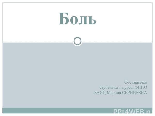 Составитель студентка 1 курса, ФППО ЗАЯЦ Марина СЕРНЕЕВНА Боль