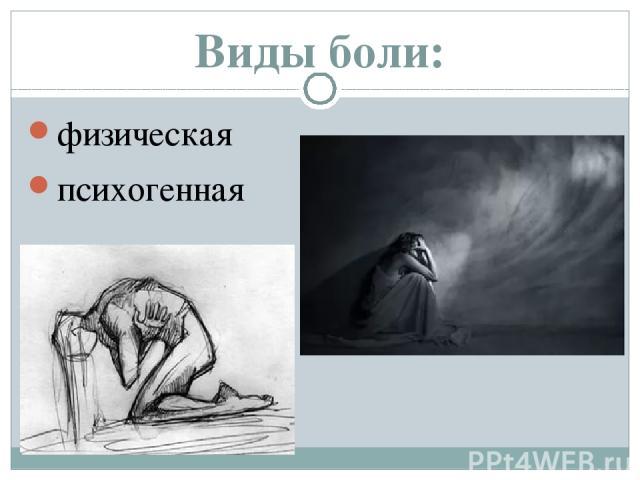 Виды боли: физическая психогенная