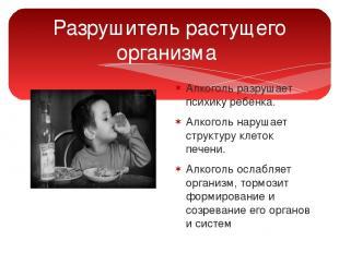 Разрушитель растущего организма Алкоголь разрушает психику ребенка. Алкоголь нар