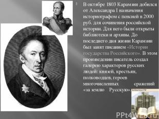 В октябре 1803 Карамзин добился от Александра I назначения историографом с пенси