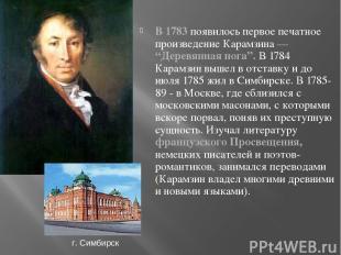 """В 1783 появилось первое печатное произведение Карамзина — """"Деревянная нога"""". В 1"""