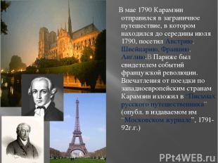В мае 1790 Карамзин отправился в заграничное путешествие, в котором находился до