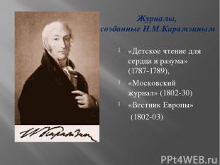«Детское чтение для сердца и разума» (1787-1789), «Московский журнал» (1802-30)