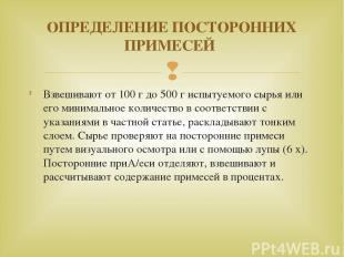 Взвешивают от 100 г до 500 г испытуемого сырья или его минимальное количество в