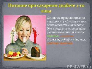 Основное правило питания – исключить «быстрые» или легкоусвояемые углеводы. Это