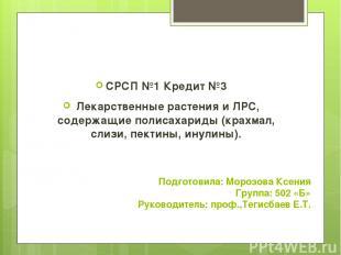 Подготовила: Морозова Ксения Группа: 502 «Б» Руководитель: проф.,Тегисбаев Е.Т.
