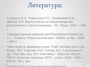 Литература: Головкин Б.Н., Руденская Р.Н., Трофимова И.А., Шретер А.И. Биологиче