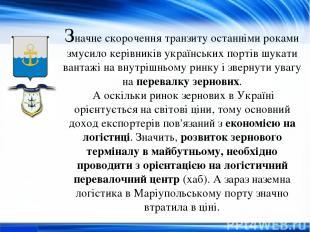 Значне скорочення транзиту останніми роками змусило керівників українських порті