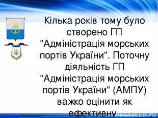 """Кілька років тому було створено ГП """"Адміністрація морських портів України"""". Пото"""