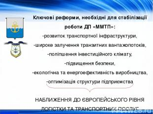 Ключові реформи, необхідні для стабілізації роботи ДП «ММТП»: -розвиток транспор
