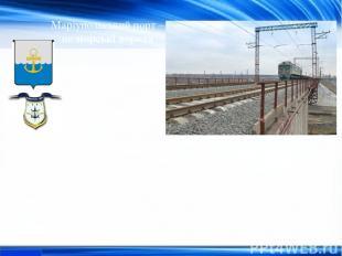 Маріупольський порт – це морські ворота регіону, але морські порти (термінали) -
