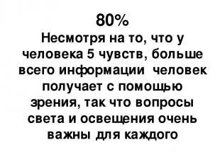 80% Несмотря на то, что у человека 5 чувств, больше всего информации человек пол