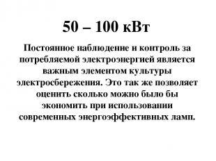 50 – 100 кВт Постоянное наблюдение и контроль за потребляемой электроэнергией яв