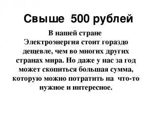 Свыше 500 рублей В нашей стране Электроэнергия стоит гораздо дещевле, чем во мно